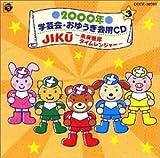 2000年学芸会おゆうぎ会用CD3~JIK~未来戦隊タイム・レンジャー~