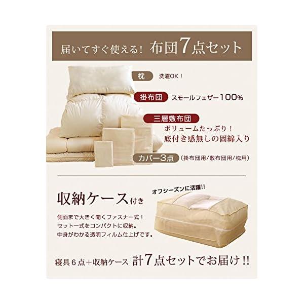 タンスのゲン 羽根布団7点セット シングル 【...の紹介画像2