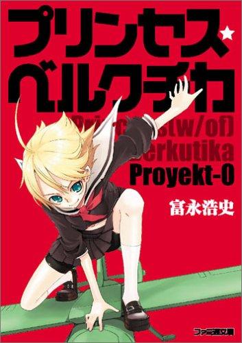 プリンセス・ベルクチカ Proyekt-0 (ファミ通文庫)の詳細を見る