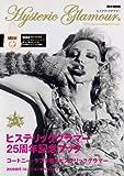 Hysteric Glamour 25th anniversary book (e-MOOK)