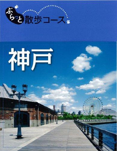 ぶらっと散歩コース 神戸 (旅行ガイド)の詳細を見る