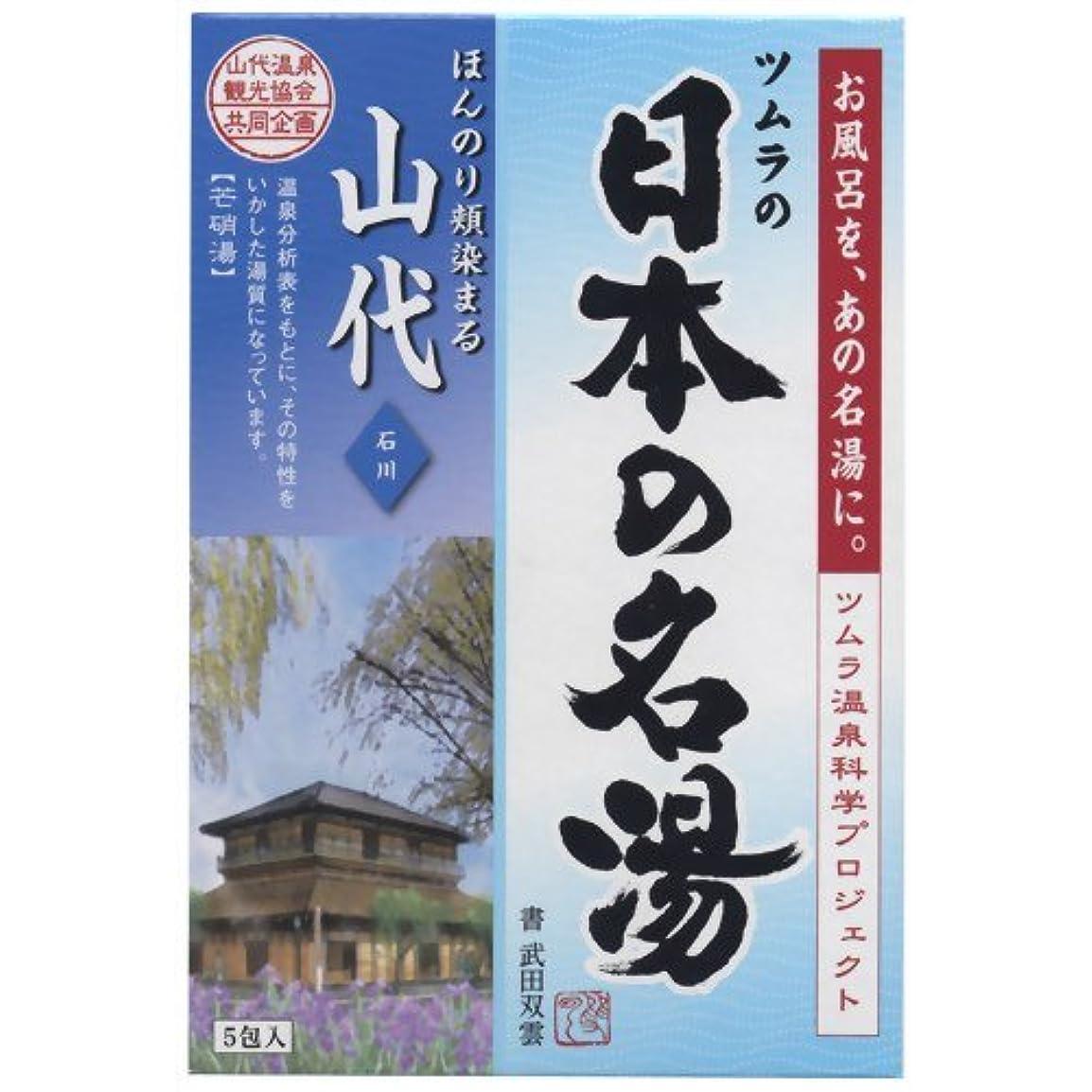 計算学者モルヒネツムラの日本の名湯 山代 30g×5包