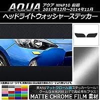 AP ヘッドライトウォッシャーステッカー マットクローム調 トヨタ アクア NHP10 前期 2011年12月~2014年11月 ブラック AP-MTCR140-BK 入数:1セット(2枚)