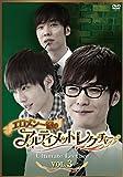 エロメン一徹のアルティメットレクチャー VOL.3[DVD]
