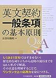 中央経済社 長谷川俊明 英文契約一般条項の基本原則Q&Aの画像