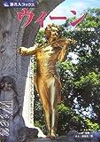 旅名人ブックス67 ウィーン 第2版