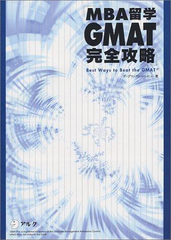 MBA留学 GMAT完全攻略の詳細を見る