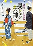 見ざるの天神さん 浪花ふらふら謎草紙 (集英社文庫)