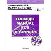 やさしい教本シリーズ(3)初心者のトランペット教本 CD付