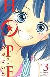 HOPE(3) (講談社コミックス別冊フレンド)