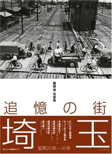 [薗部 澄 写真集] 追憶の街 埼玉 昭和30年~36年