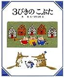 3びきのこぶた (美しい数学 (6))