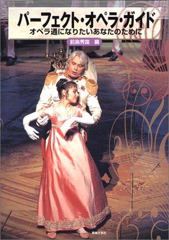 パーフェクト・オペラ・ガイド オペラ通になりたいあなたのためにの詳細を見る