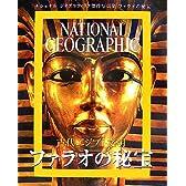 ナショナル ジオグラフィック傑作写真集 古代エジプト文明 ファラオの秘宝