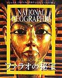 ナショナル ジオグラフィック傑作写真集 古代エジプト文明 ファラオの秘宝 画像