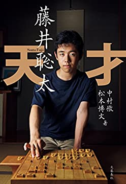 天才 藤井聡太の書影