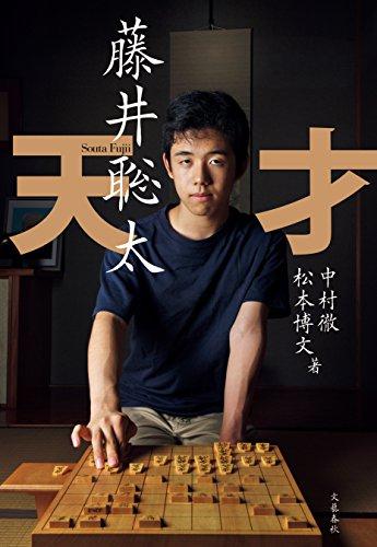天才 藤井聡太 (文春e-book)