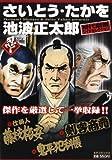 さいとう・たかを/池波正太郎時代劇画ワイドセレクション 忍之章 (SPコミックス SPポケットワイド)