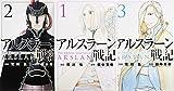 アルスラーン戦記 コミック 1-3巻セット (講談社コミックス)