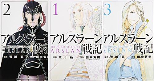 アルスラーン戦記 コミック 1-3巻セット (講談社コミックス)の詳細を見る