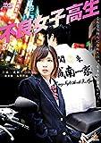 不良女子高生[DVD]