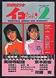 地球防衛少女イコちゃん 2 (Bクラブビジュアルコミック)
