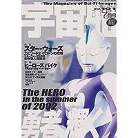 宇宙船 2002年7月 Vol.101