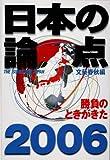 日本の論点2006 (文春ムック)