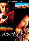F4 Film Collection スカイ・オブ・ラブ 特別版 [DVD] 画像
