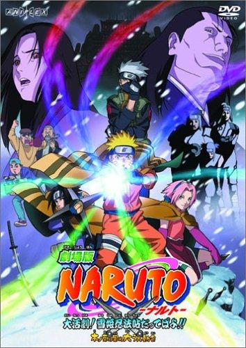 劇場版NARUTO‐ナルト‐ 大活劇!雪姫忍法帖だってばよ!!のイメージ画像