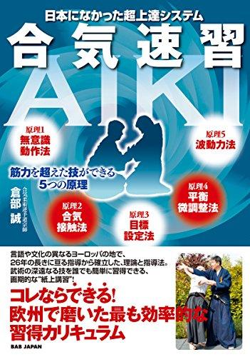 日本になかった超上達システム【合気速習】〜筋力を超えた技が...