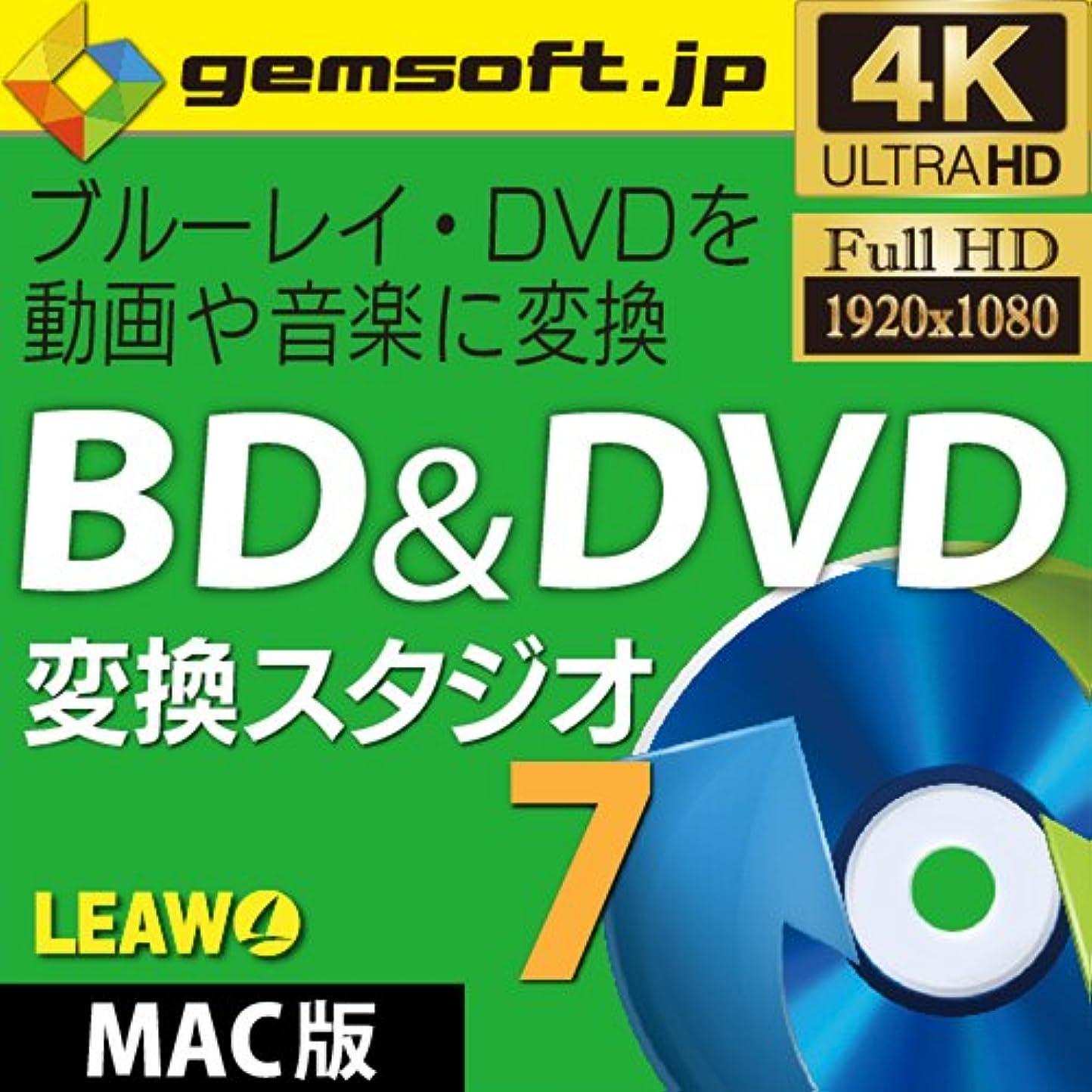 家族欠かせない欠かせないBD&DVD 変換スタジオ 7 (Mac版)|ダウンロード版