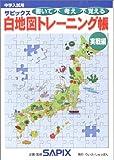 サピックス白地図トレーニング帳―中学入試用 (実戦編)