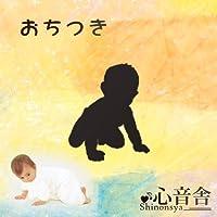 赤ちゃんが泣きやむ音楽療法CD「おちつき」