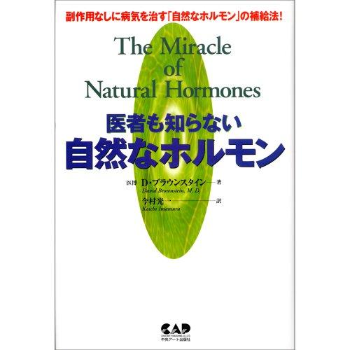 医者も知らない自然なホルモン―副作用なしに病気を治す「自然なホルモン」の補給法!の詳細を見る