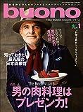 buono (ブオーノ) 2017年1月号[雑誌]
