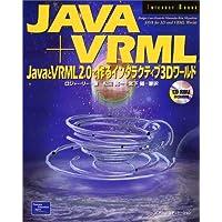 JAVA+VRML―JavaとVRML2.0で作るインタラクティブ3Dワールド (Internet books)