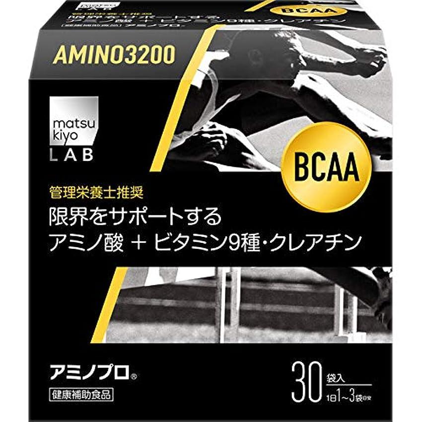 工夫するウミウシチャップmatsukiyo LAB アミノプロ 30包