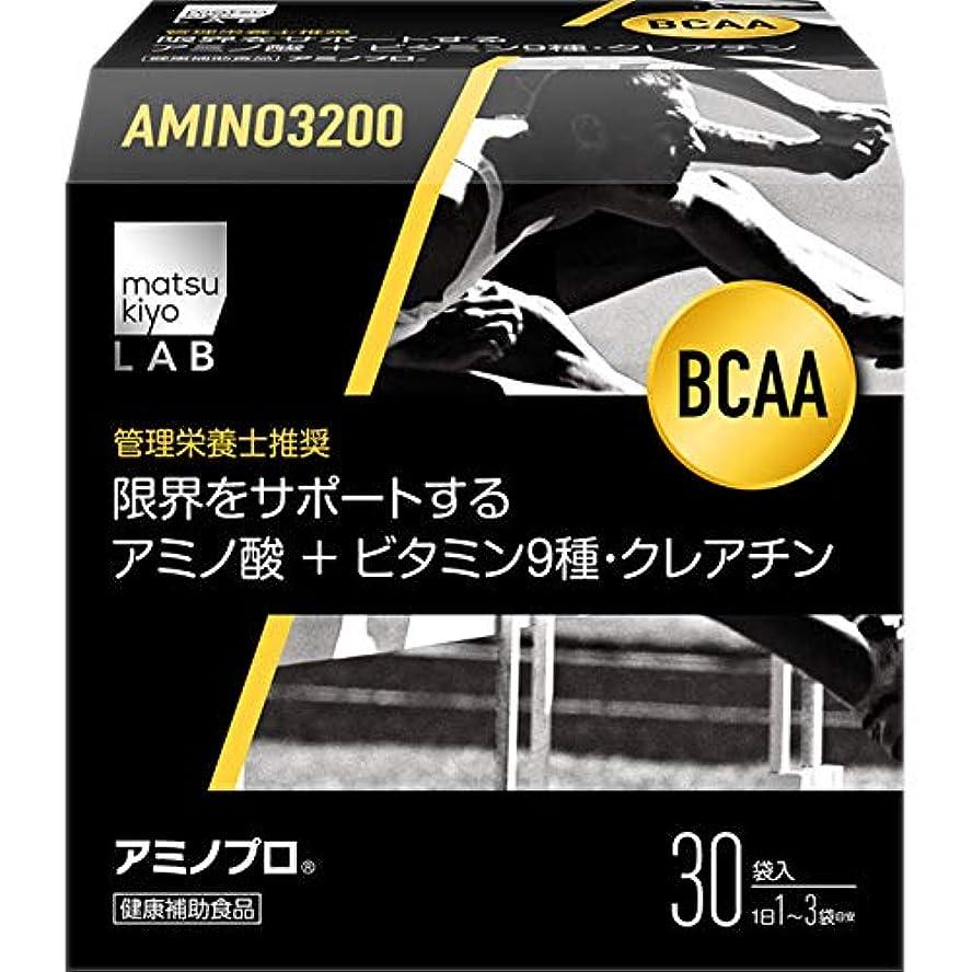フラッシュのように素早く引き出しリットルmatsukiyo LAB アミノプロ 30包