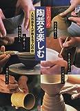はじめての陶芸を楽しむ―人気作家6人が教えるプロの技