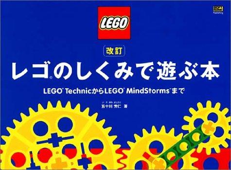 改訂 レゴのしくみで遊ぶ本の詳細を見る