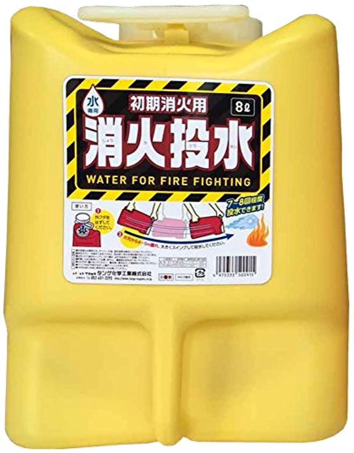 ワーディアンケース手順雇ったタンゲ化学工業 防災グッズ 消火投水 イエロー 8L