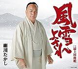 【Amazon.co.jp限定】風雪よされ(メガジャケ付)