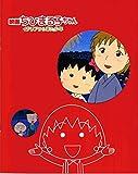 【チラシ付映画パンフレット】 『映画ちびまる子ちゃん イタリアから来た少年』 出演(声):TARAKO.渡辺直美.ローラ
