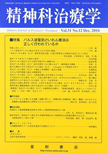 精神科治療学 Vol.31 No.12 2016年12月号〈特集〉パルス波電気けいれん療法は正しく行われているか[雑誌]の詳細を見る