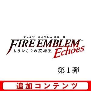 【3DS用追加コンテンツ】ファイアーエムブレム Echoes もうひとりの英雄王 追加コンテンツ 第1弾(戦士の旅立ちセット) オンラインコード版