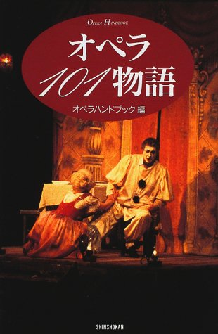 オペラ101物語 (ハンドブック・シリーズ)の詳細を見る