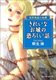 きれいなお城の恐ろしい話―世界残虐人物譚 (ワニ文庫)
