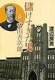 儲けすぎた男  小説・安田善次郎