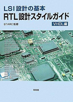 RTL設計スタイルガイド VHDL編—LSI設計の基本